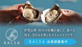 BALSA 伊勢志摩・的矢の牡蠣を通して、食べる  知る 交わるを楽しむコミュニティ