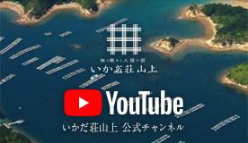 いかだ荘山上 公式YouTube